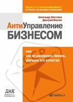 Шестаков А. Л, Маслов Д. В. - Антиуправление бизнесом или как не разрушить бизнес