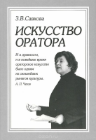 Савкова З.В. - Искусство Оратора