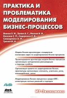 Всяких Е. И. - Практика и проблематика моделирования бизнес-процессов