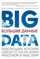 Виктор Майер-Шенбергер, Кеннет Кукьер - Большие данные. Революция, которая изменит то, как мы живем, работаем и мыслим