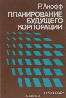Акофф Р. - Планирование будущего корпорации