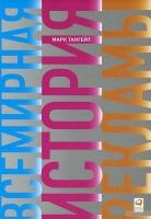 Марк Тангейт - Всемирная история рекламы