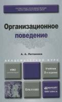 Бакалавр - Литвинюк А.А. - Организационное поведение. Учебник
