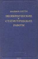 В.Петти - Экономические и статистические работы