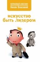 Карманный советник - Власова Н. М. - Искусство быть лидером.