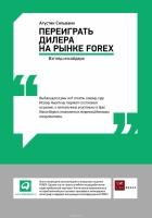 Агустин Сильвани - Переиграть дилера на рынке FOREX. Взгляд инсайдера