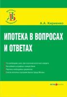 Кириенко А.А. - Ипотека в вопросах и ответах