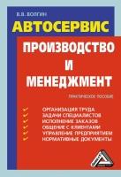 Волгин В.В. - АВТОСЕРВИС. ПРОИЗВОДСТВО И МЕНЕДЖМЕНТ. Практическое пособие