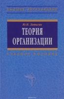 Лапыгин Ю.Н. - Теория организации. Учебное пособие.