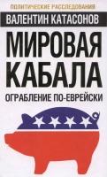 Катасонов В.Ю. - Мировая кабала. Ограбление по-еврейски