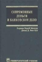 Роджер Лерой Миллер, Дэвид Д. Ван-Хуз - Современные деньги и банковское дело