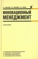 А.Г. Ивасенко, Я.И. Никонова, А.О. Сизова. - Инновационный менеджмент