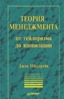 Джон Шелдрейк - Теория менеджмента от тейлоризма до японизации