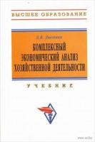 Лысенко Д.В. - Комплексный экономический анализ хозяйственной деятельности