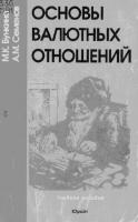 Бункина М.К., Семенов А.В. - Основы валютных отношений