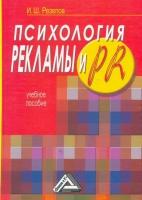 Резепов И.Ш. - Психология рекламы и PR.