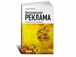 Иванов А. - Бесплатная реклама. Результат без бюджета
