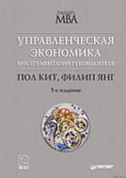 Классика MBA - Пол Кит, Филип Янг - Управленческая экономика.