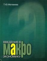 Матвеева Т.Ю. - Введение в Макроэкономику