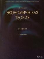 Е.Ф. Борисов - Экономическая теория