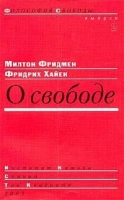 Милтон Фридман, Фридрих Хайек - О свободе