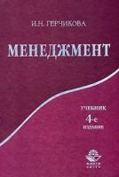 И.Н. Герчикова - Менеджмент