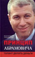 Владислав Дорофеев, Татьяна Костылева - Принцип Абрамовича. Талант делать деньги