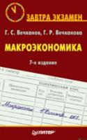 Бочаров В.В. - Инвестиции