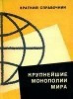 Черников Г.П. - Крупнейшие монополии мира. Краткий справочник