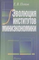 Попов Е.В. - Эволюция институтов миниэкономики