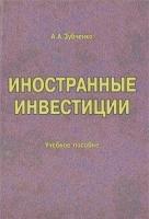 Зубченко Л.А. - Иностранные инвестиции. Учебное пособие