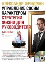 Александр Фридман - Управление своим характером. Стратегии жизни для руководителя