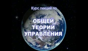 Санкт-Петербургский государственный университет - Достаточно общая теория управления