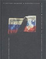 Р-система введение в экономический шпионаж