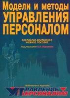 Е.Б. Моргунов - МОДЕЛИ И МЕТОДЫ УПРАВЛЕНИЯ ПЕРСОНАЛОМ