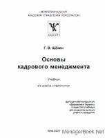 Щёкин Г. В. - Основы кадрового менеджмента