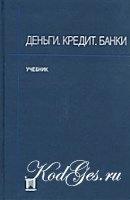Алпатов Г.Е, Базулин Ю.В. и др. - Деньги. Кредит. Банки