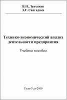 Лапенков В.И., Сангадиев З.Г. - Технико-экономический анализ деятельности предприятия