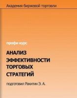 Ракитин Э.А. - Анализ эффективности торговых стратегий (Профи-курс)