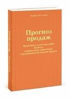 Радмило М. Лукич - Прогноз продаж. Практикум для владельцев бизнеса, генеральных директоров и руководителей отдела продаж