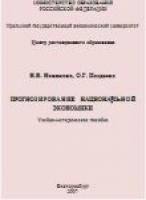 Новикова Н. В. , Поздеева О. Г. - Прогнозирование национальной экономики