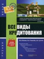 Ф. Н. Филина, И. А. Толмачев, А. В. Сутягин - Все виды кредитования