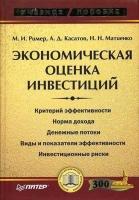 Ример М.И., Касатов А.Д., Матиенко Н.Н. - Экономическая оценка инвестиций