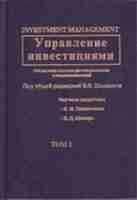 Шеремет В.В. - Управление инвестициями
