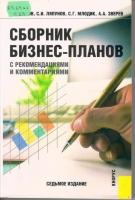 Попов В.М. - Сборник бизнес-планов с рекомендациями и комментариями
