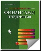 Савчук В.П. - Управление финансами предприятия