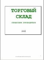 Волгин В.В. - Торговый склад. Справочник руководителя 2005.