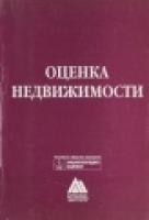 Д.Фишмен, Ш.Пратт, К.Гриффит, К.Уилсон - Руководство по оценке стоимости бизнеса
