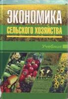 Коваленко Н.Я. - Экономика сельского хозяйства. Учебник