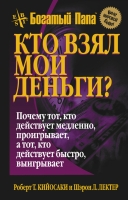 Роберт Т. Кийосаки, Шэрон Л. Лектер - Кто взял мои деньги